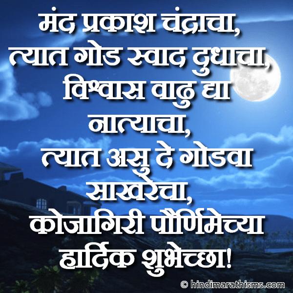 Kojagiri Pornimechya Hardik Shubhechha KOJAGIRI PORNIMA SMS MARATHI Image