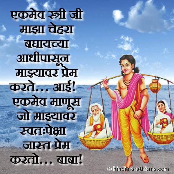 Majhe Aai Baba AAI-BABA SMS MARATHI Image