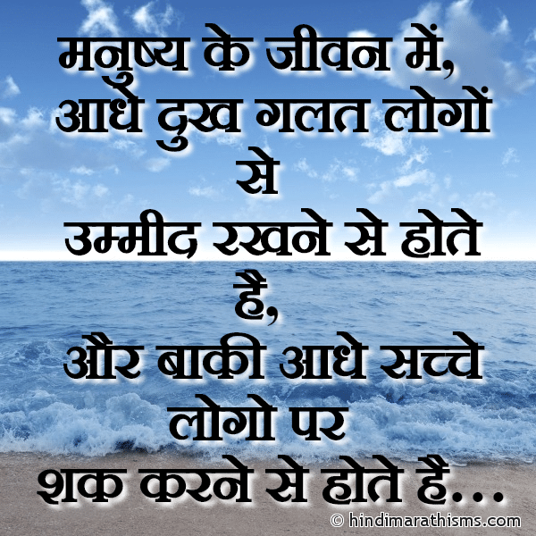 Manushya Ke Jeevan Ke Dukh THOUGHTS SMS HINDI Image