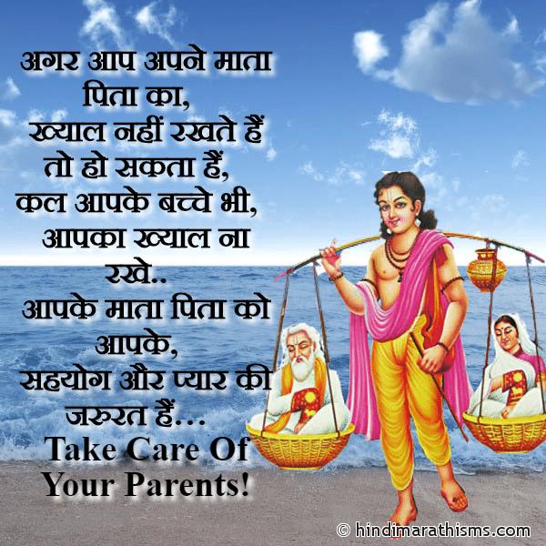 Mata Pita Ka Khyal Rakhe MAA-BAAP SMS HINDI Image