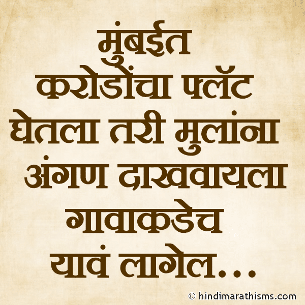 Mumbai Flat Asla Tari REAL FACT SMS MARATHI Image