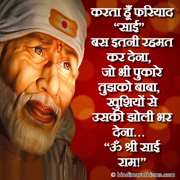 Om Shree Sai Ram SAI BABA SMS HINDI Image