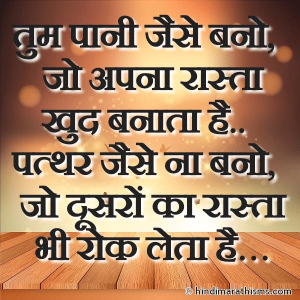 Pani Jaise Bano Patthar Jaise Nahi SHUBH VICHAR HINDI Image