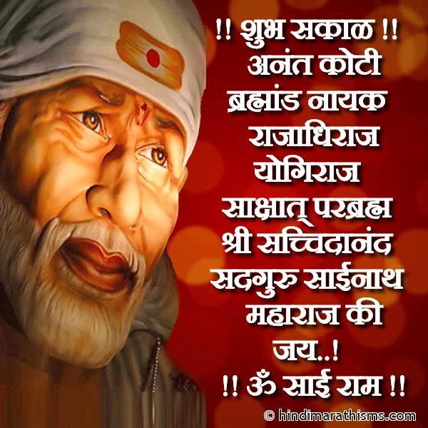 Sadguru Sainath Maharaj Ki Jay