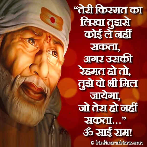Saibabanche Sundar Vakya SAI BABA SMS HINDI Image