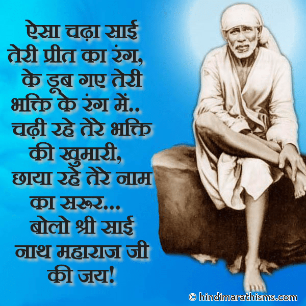Shree Sai Nath Maharaj Ji Ki Jay SAI BABA SMS HINDI Image