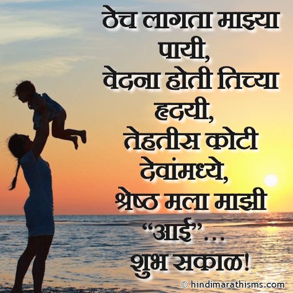 Shreshta Mala Majhi Aai