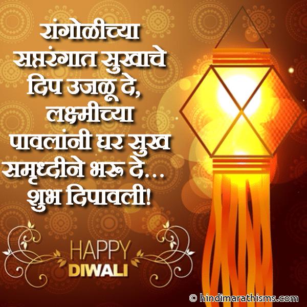 Shubh Dipawali Wishes Marathi Image