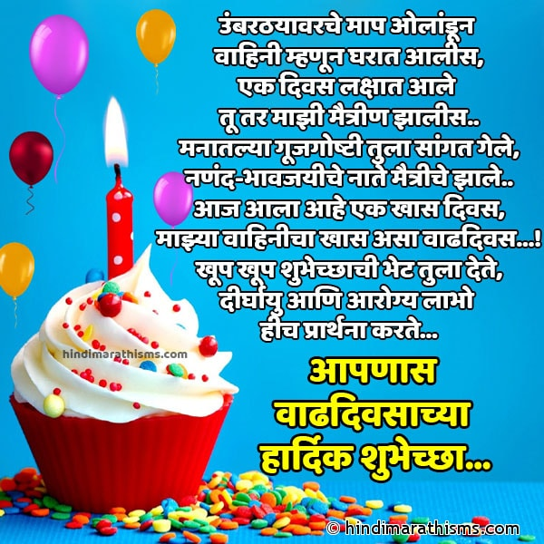 Vahinicha Vadhdivas | Birthday Wishes for Sister in Law BIRTHDAY SMS MARATHI Image