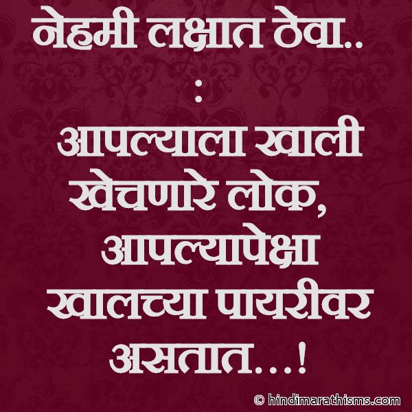 Aaplyala Khali Khechnare Lok Image