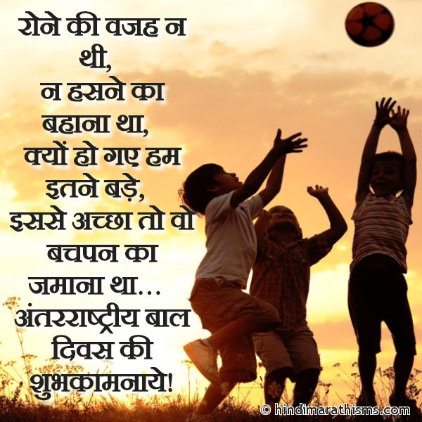Achha To Vo Bachpan Ka Jamana Tha CHILDRENS DAY SMS HINDI Image