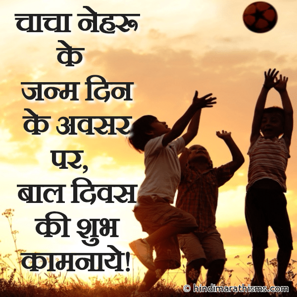 Baal Divas Ki Shubh Kamnaye CHILDRENS DAY SMS HINDI Image