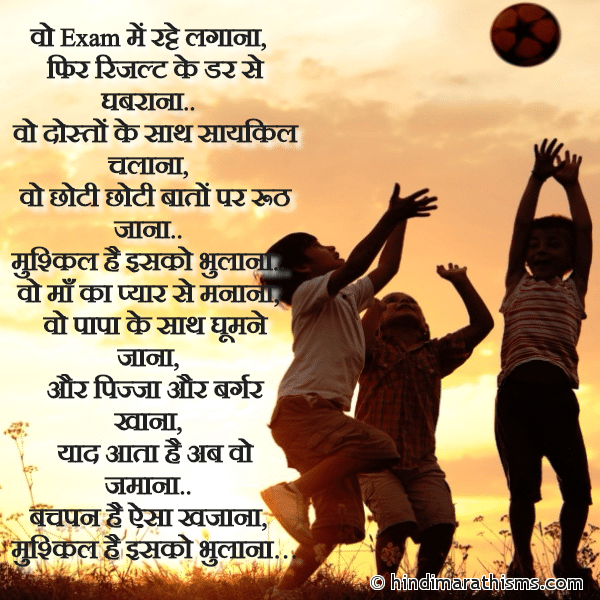 Bachpan SMS Hindi CHILDRENS DAY SMS HINDI Image