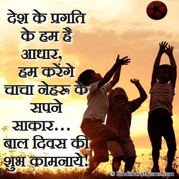 Bal Divas Ki Shubh Kamnaye CHILDRENS DAY SMS HINDI Image