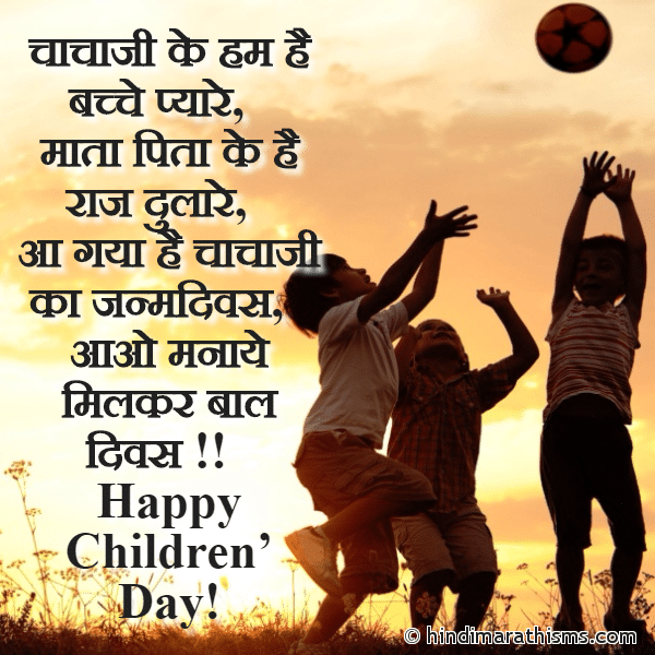 Chachaji Ka Janamdivas CHILDRENS DAY SMS HINDI Image