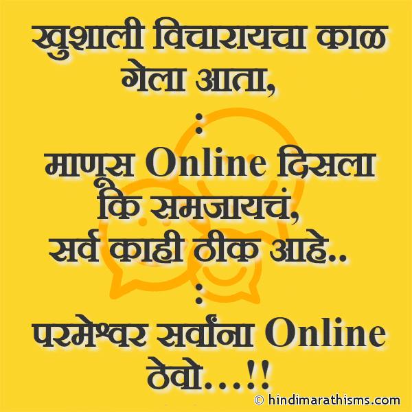 Parmeshwar Sarvanna Online Thevo Image