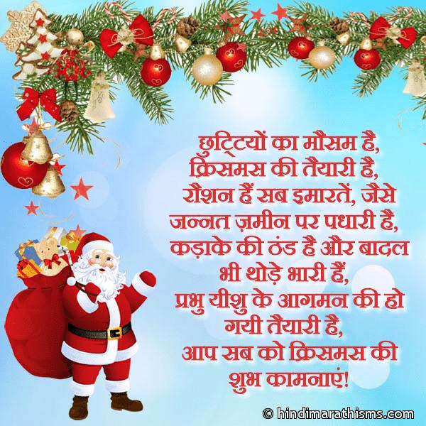 क्रिसमस की शुभ कामनाएं