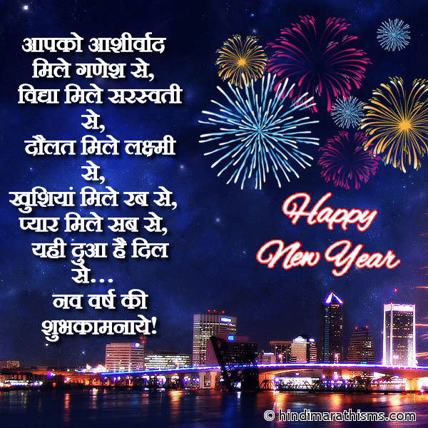 नववर्ष की शुभकामनाये NEW YEAR SMS HINDI Image