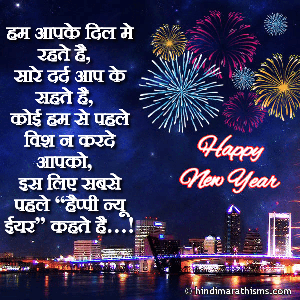Advance Happy New Year SMS Image