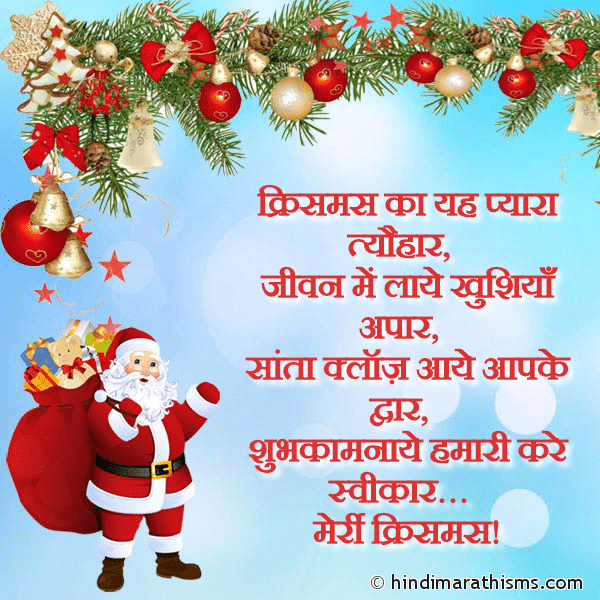 Christmas Wishes SMS in Hindi Image