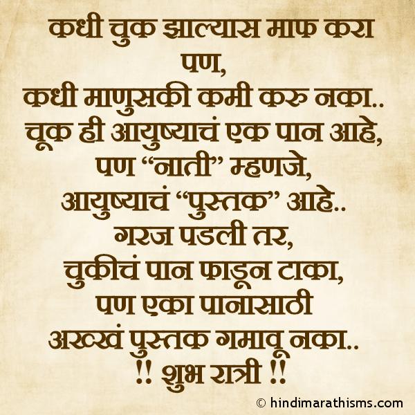Chuk Jhalyaas Maaf Kara REAL FACT SMS MARATHI Image
