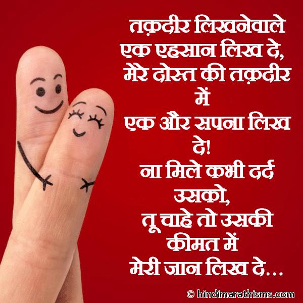 Dosti Ke liye Dua SMS FRIENDSHIP SMS HINDI Image