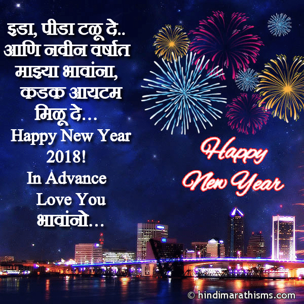 Funny New Year Wishes for Friends Marathi Image