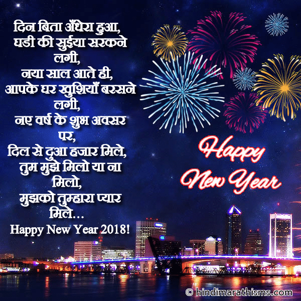 Happy New Year SMS For Love Image