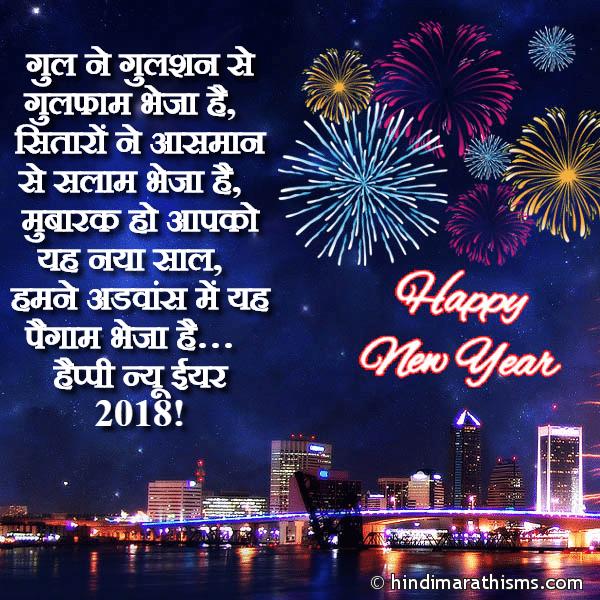 Happy New Year SMS Hindi Image