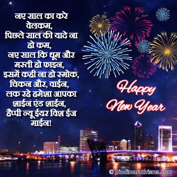 Happy New Year Wish SMS in Hindi Image