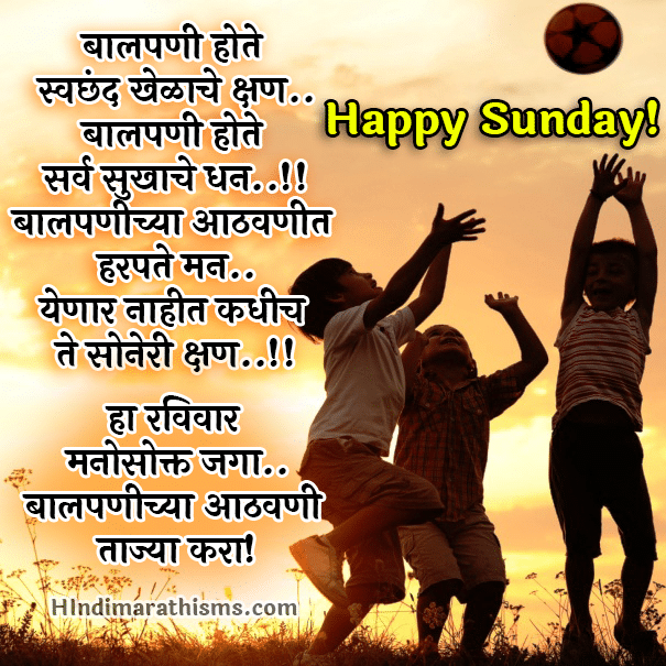 Happy Sunday Sms Marathi Shubh Ravivar 500 More Best Good