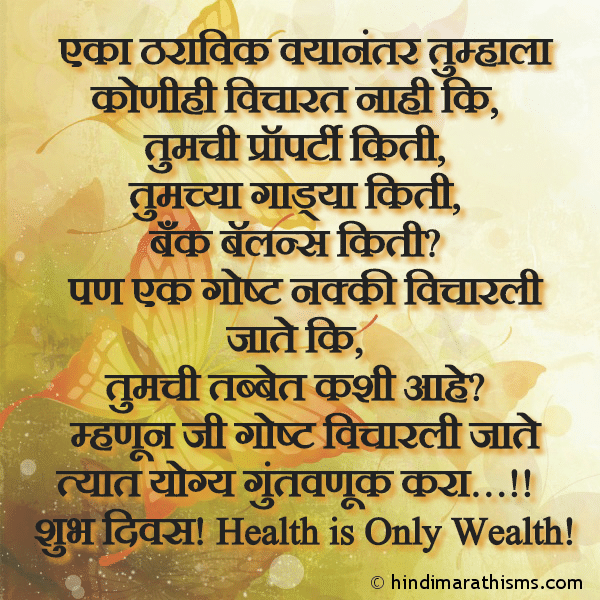 Health is Only Wealth Marathi SUNDAR VICHAR MARATHI Image