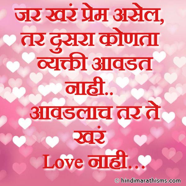 Jar Khare Prem Asel Tar LOVE SMS MARATHI Image