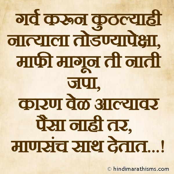 Mafi Magun Nati Japa REAL FACT SMS MARATHI Image