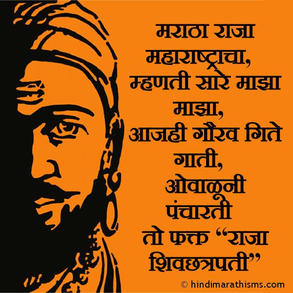 Maharashtrach Raja Shivchatrpati SHIV JAYANTI SMS MARATHI Image