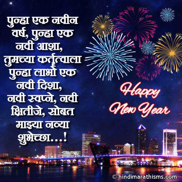 Marathi happy new year messages punha ak navin varsha m4hsunfo
