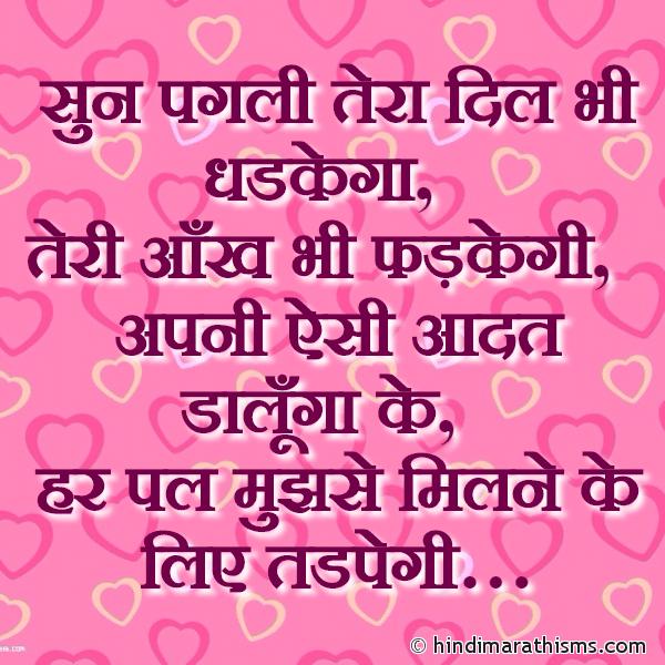 Mujhse Milne Ke Liye Tu Tadpegi LOVE SMS HINDI Image