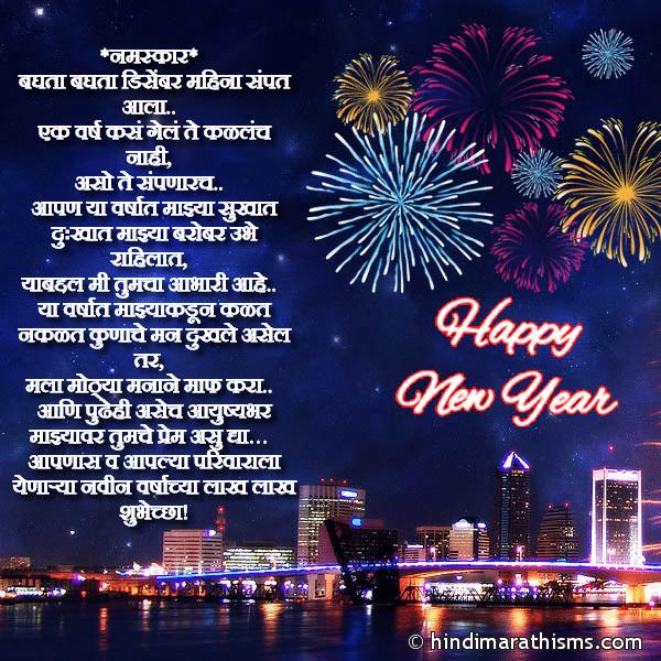 Navin Varshachya Lakh Lakh Shuhechha NEW YEAR SMS MARATHI Image