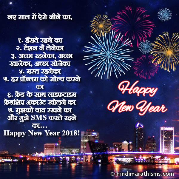 Naye Saal Ka Hindi SMS Image