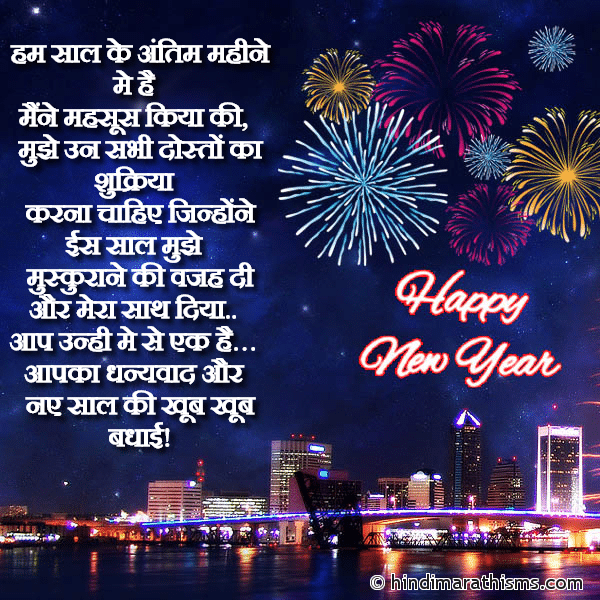 Naye Saal Ki Khub Khub Badhai NEW YEAR SMS HINDI Image