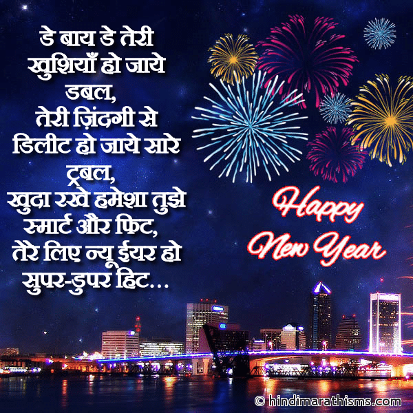 New Year Quotes in Hindi Image