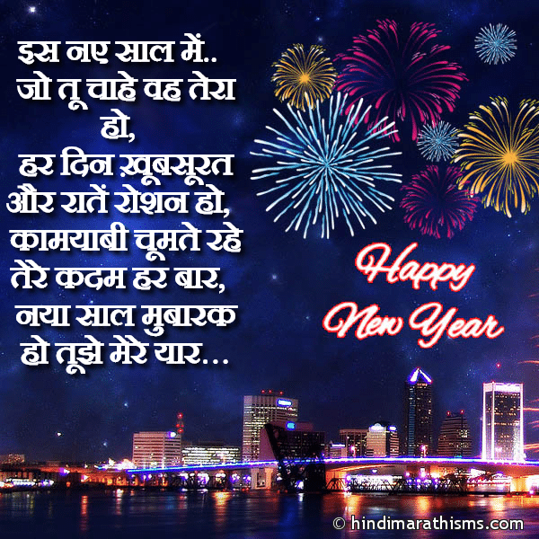 New Year SMS for Friends in Hindi Image