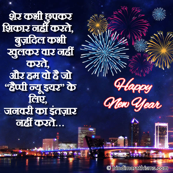 New Year SMS in Advance Image