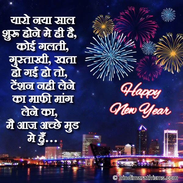 New Year SMS in Hindi For Friend Image