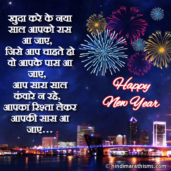 New Year SMS in Hindi for Love Image