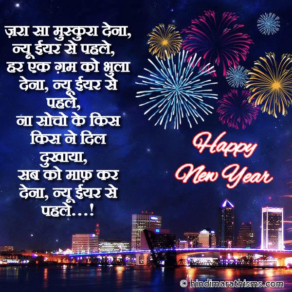 New Year Se Pehle Image