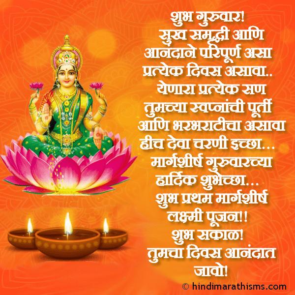 Shubh Pratham Margashirsh Lakshmi Pujan FESTIVAL SMS MARATHI Image