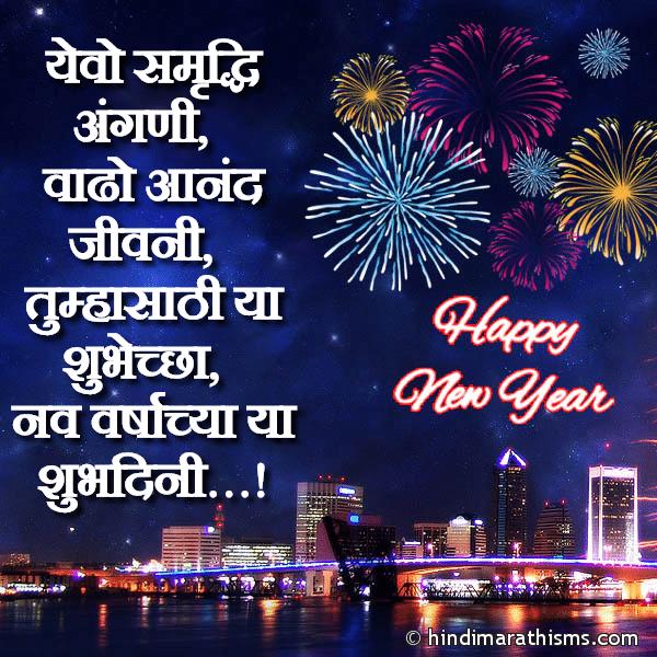 Shubhechha Nav Varshachya NEW YEAR SMS MARATHI Image