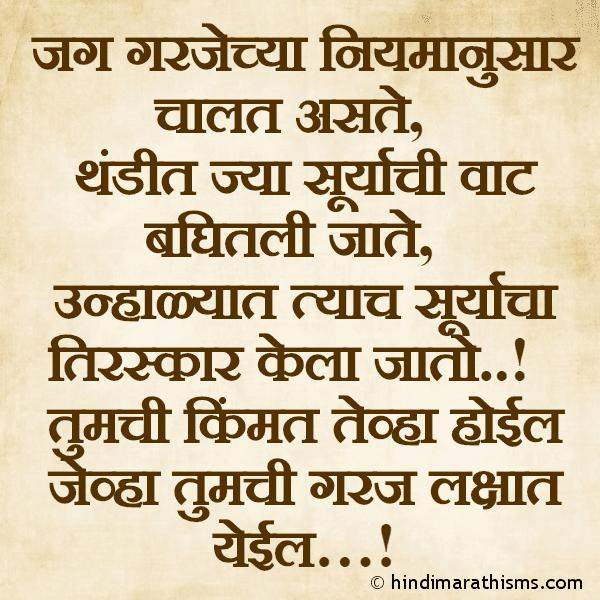 Tumchi Kimmat Tevha Hoil Jevha REAL FACT SMS MARATHI Image