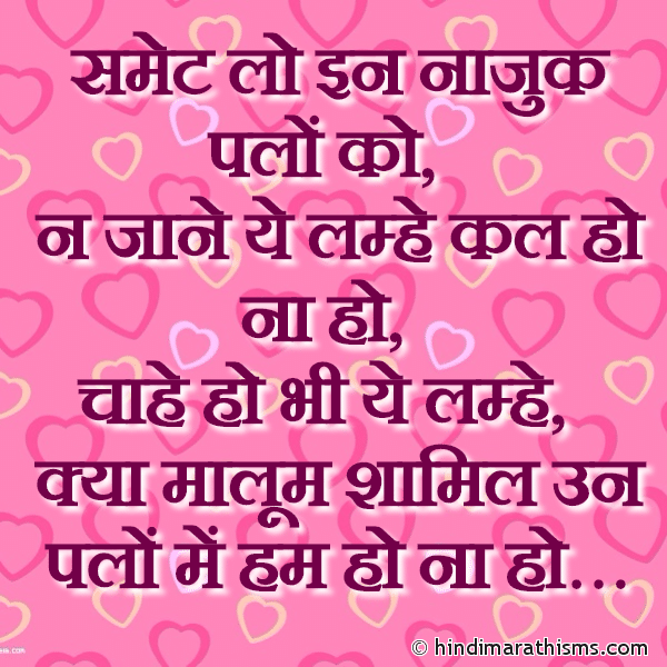 Ye Lamhe Kal Ho Na Ho LOVE SMS HINDI Image